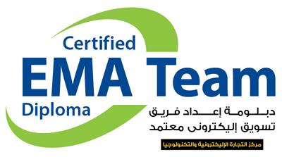 ������ ����� ���� ����� ��������� ����� EMA Team Certified Diploma