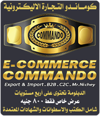 ������ ������� ������� ����������� E-Commerce Commando